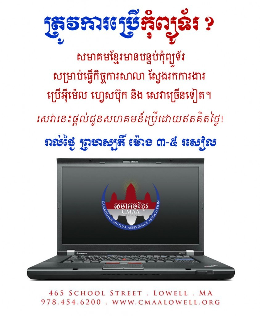 computerlab1_khmer