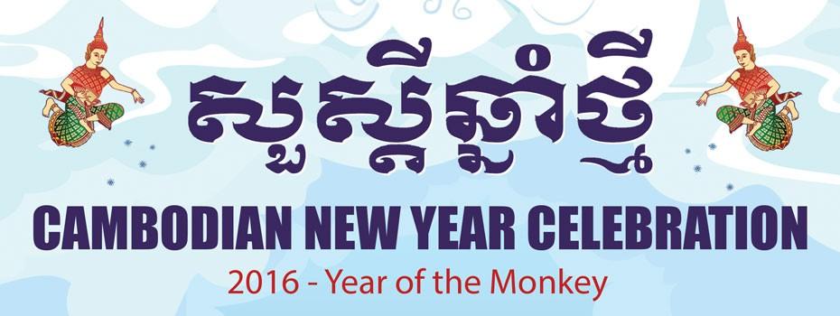 khmernewyear2016_banner